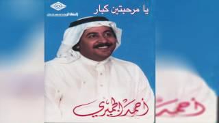 مازيكا Ya Merhbteen Kbar أحمد الجميري - يا مرحبتين كبار تحميل MP3