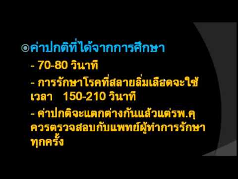 Niarmedic phlebologist อาซาน
