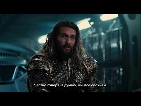 Трейлер фильма «Лига справедливости: Часть 1» (полная версия)