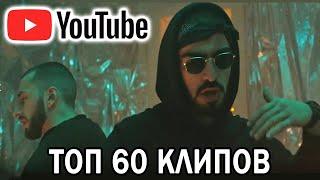ТОП 60 русских клипов по просмотрам (Декабрь 2018)
