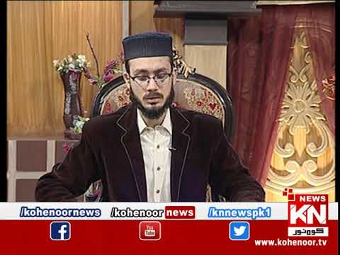 Istakhara 13 February 2020 | Kohenoor News Pakistan