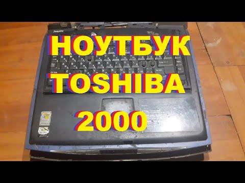 Сборка Ноутбука TOSHIBA satellite 2000 г. made in Japan...