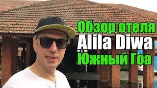 Alila Diwa Goa 5*, Южный Гоа, Маджорда