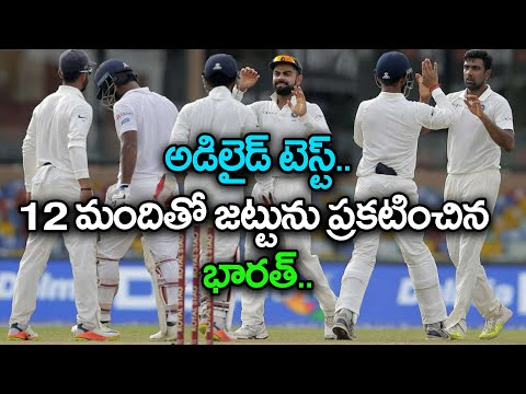 India vs Australia 2018,1st Test : Team India Name 12 Member Squad  | Oneindia Telugu