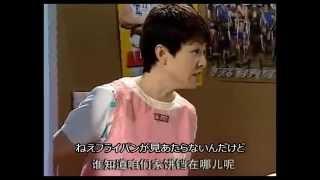 家有児女短縮版:08日本語字幕