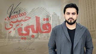 عادل ابراهيم - قلبي حبيبي (حصرياً) | 2017 تحميل MP3