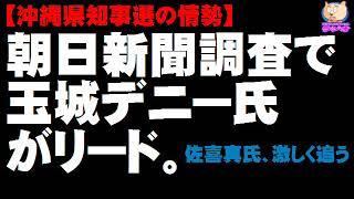 沖縄県知事選の情勢朝日新聞で「玉城デニー氏リード、佐喜真氏が激しく追う」