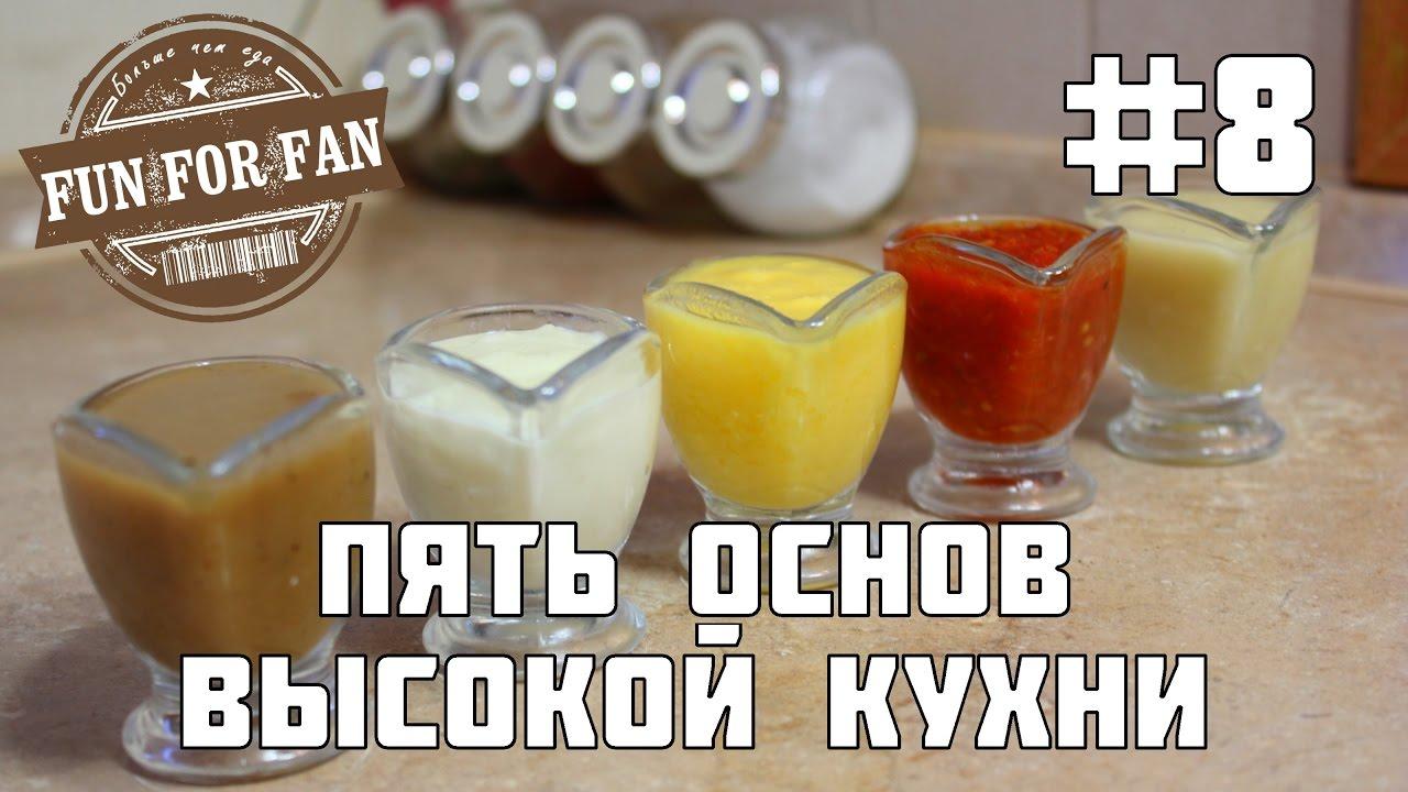 Пять соусов - Пять основ высокой кухни - Пряности и страсти - Киноеда