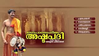 അഷ്ടപദി   ASHTAPADHI   Sopana Sangeetham   Hindu Devotional Songs
