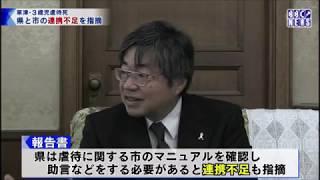 びわ湖放送ニュース4月5日 虐待死亡受け検証