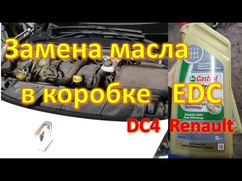 Фото к видео: Замена масла в коробке Edc DC4 Renault