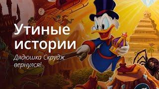 Утиные истории для iPhone и iPad - обзор AppleInsider.ru