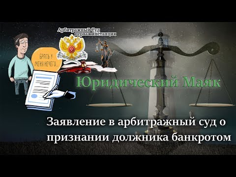 Заявление в арбитражный суд о признании должника банкротом