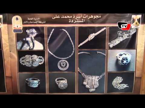 وزير الآثار يعلن استرداد ٢٤٩ قطعة من مجوهرات أسرة محمد علي