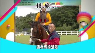 東森電視台 / 【輕旅行】穿越不同時空場景,台北身歷其境之旅
