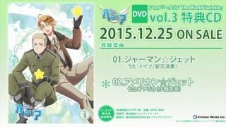 アニメ「ヘタリアTheWorldTwinkle」DVDvol.3特典CD