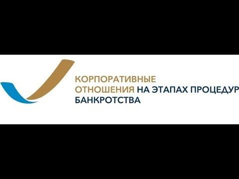 Влияние процедур банкротства на деятельность органов управления акционерного общества в ходе ГОСА