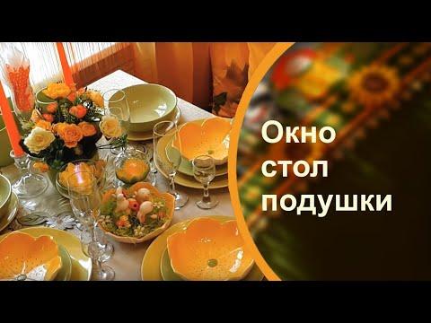 МАСЛЕНИЦА. Сервировка стола. Яркие украшения