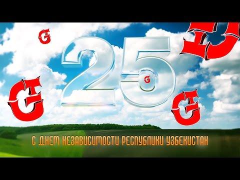 Поздравление в день независимости Узбекистана – 25 лет