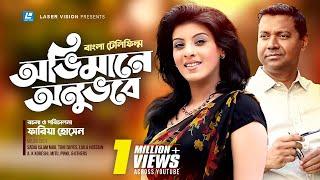 Ovimane Onuvobe   Bangla Telefilm   Sadia Islam Mou, Toni Dayes   Fariha Hossain