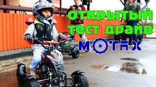 Небольшой тест драйв от Motax | На детских и подростковых квадроциклах