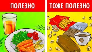 9 вредных продуктов, которые на самом деле полезны для здоровья
