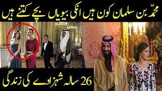 Saudi Shahzada Muhammad Bin Salman Ki Zindagi | MBS Life Style | Spotlight