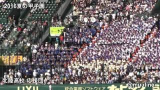北陸高校 福井代表 2016夏のブラバン甲子園 高校野球応援歌