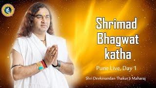 Pune Live Shrimad Bhagwat katha Day-01 ||24-12-2016|| Shri Devkinandan Thakur ji maharaj
