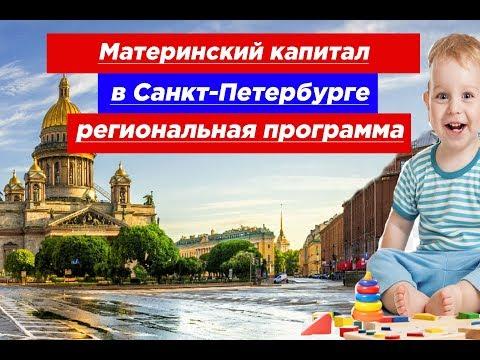 Региональный материнский капитал в Санкт Петербурге
