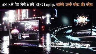 ASUS ने पेश किये 6 नये ROG Laptops, जानिये इनके फीचर और कीमत