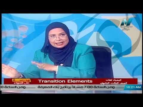 """كيمياء لغات للصف الثالث الثانوي 2021 - الحلقة 3 - """"Transition elements"""""""