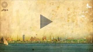 تحميل اغاني @Dawayr #Dawayr زغلول الحمام - خالد موزنار من فيلم كراميل MP3