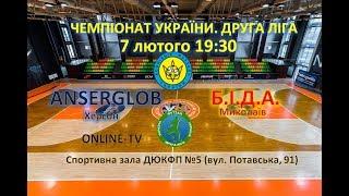 Вторая лига: ANSERGLOB Херсон- Б.Е.Д.А. Николаев. 07.02.2019