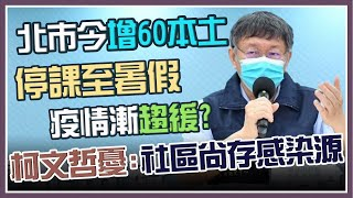 台北市本土病例+60 柯文哲最新防疫說明