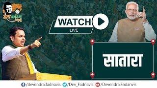 CM Shri Devendra Fadnavis at MahaJanadesh Yatra in Satara Sabha