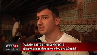 ΟΜΑΔΙΚΗ ΒΑΠΤΙΣΗ ΚΑΡΠΟΦΟΡΑ
