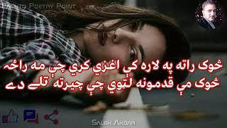 Pashto sherona