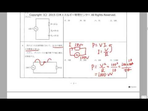 第一種電気工事士 計算問題をマスターしよう!!(H28 問4)
