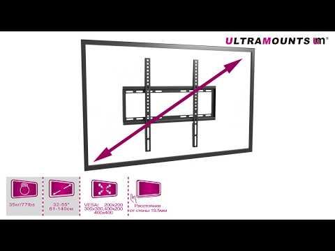 UltraMounts UM812F. Установка телевизора на стену с помощью фиксированного кронштейна UM812F.