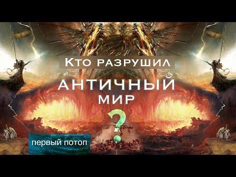 Кто разрушил АНТИЧНЫЙ МИР? Первый потоп. #AISPIK #aispik #айспик