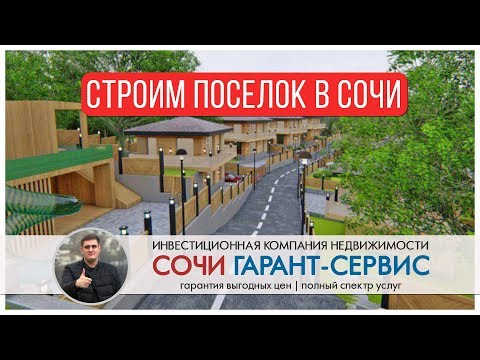 Строим котеджный поселок в Сочи