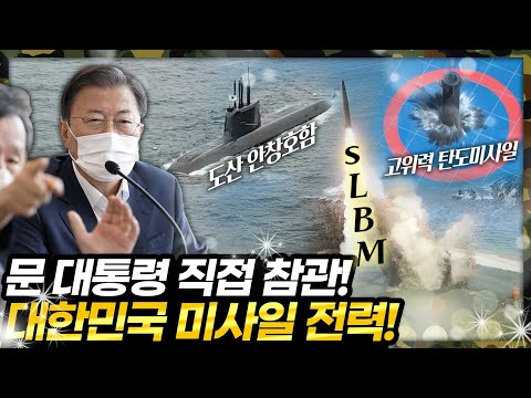 [유튜브] 대한민국 국방력 클라스