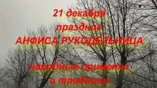21 декабря праздник Анфиса Рукодельница . Народные приметы и традиции