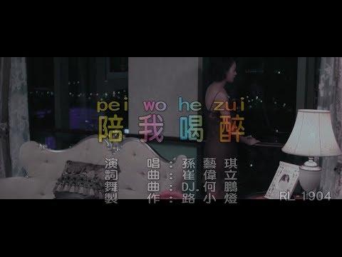 孫藝琪 | 陪我喝醉 | (DJ版) | (1080P)KTV