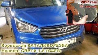 КАТАЛИКОРЕЗКА: Hyundai CRETA 1.6 (2017 г)