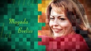 اغاني حصرية Mayada Bsilis - Khallini 'Ala Addi (Official Audio) | ميادة بسيليس - خليني على قدي تحميل MP3