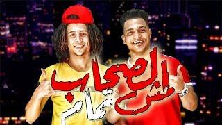 مهرجان الصحاب مش تمام ???? - سعيد فتله و ابو على الكروان و عفروتو - توزيع سيفلى بيتس