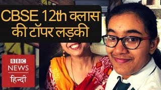 CBSE 12th Class Topper Hansika Shukla's Exclusive Interview With BBC Hindi