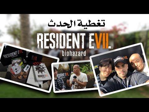Resident Evil 7 تغطية الحدث والمقابلة